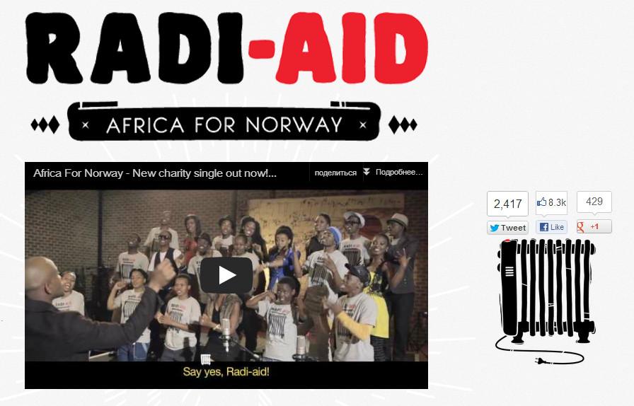 африканский сайт RADI-AID