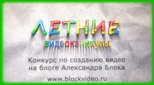 видео-конкурс
