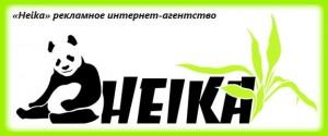 Агентство интернет рекламы Heika, размещение рекламы сайта, поисковое продвижение сайтов