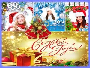 новый-год-2014