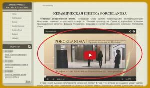 видео-сайт